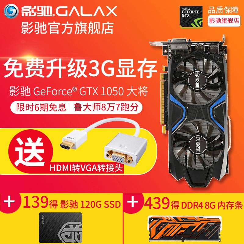影驰 GeForce GTX1050 黑将升级到大将 3G显存 独立游戏显卡