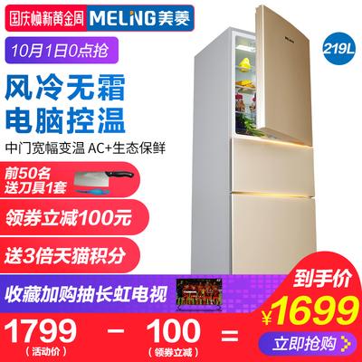 MeiLing/美菱BCD-219WAFbcd219waf