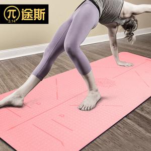 途斯tpe瑜伽垫初学者加宽80CM加厚健身垫男女防滑瑜珈垫子三件套