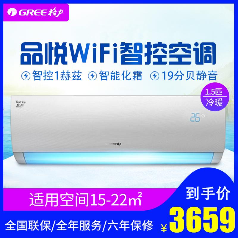 Gree-格力 KFR-35GW-(35592)FNhAa-A1品悦一级1.5匹变频空调挂机