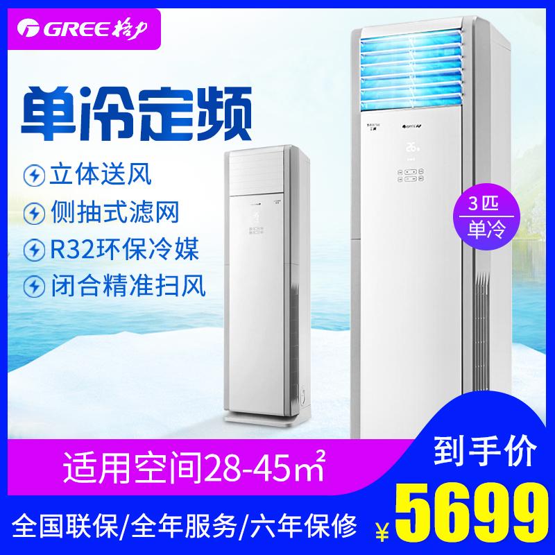 Gree-格力 KF-72LW-(72332)NhAa-3 T爽3匹单冷定频立柜式柜机空调
