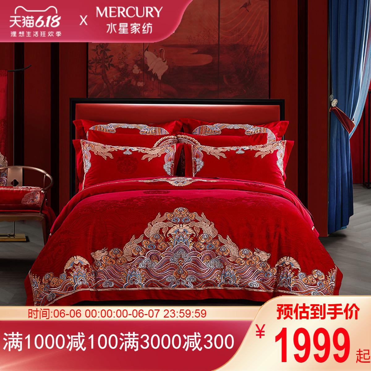 水星家纺婚庆大红色四件套天赐洪福床上用品刺绣花中式 专柜同款