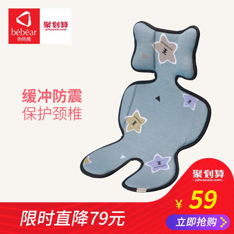 抱抱熊婴儿车垫子四季通用婴儿推车垫配件宝宝坐垫棉垫秋冬季加厚