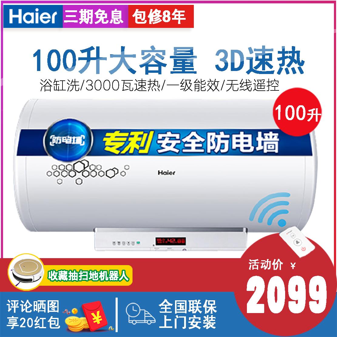 Haier-海尔 ES100H-Z3(QE)3D速热电热水器100升L无线遥控一级能效