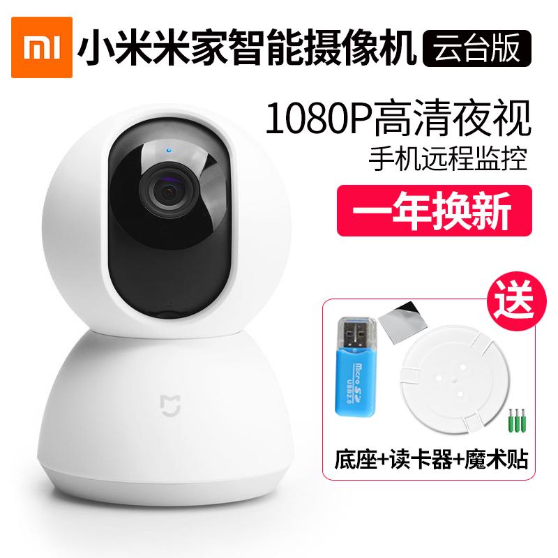 小米米家智能摄像机1080P云台版360度旋转高清夜视无线WIFI网络全景手机远程监视控器家用室内室外摄像头正品