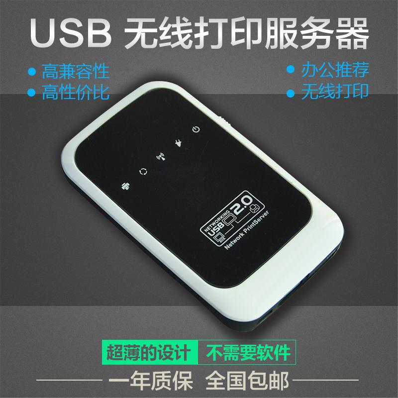 wisiyilink无线wifi 打印服务器网络共享USB打印机超薄新款