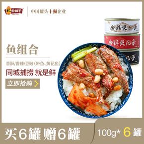 林家铺子黄花鱼带鱼罐头组合100g香辣豆豉香酥六种罐头买一送一