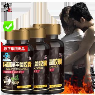 6瓶玛咖淫羊藿胶囊增男性保健品变用药持久粗大卡成人鹿鞭牡蛎片