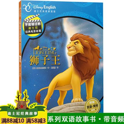 [横溢图书专营店绘本,图画书]狮子王辛巴故事书绘本迪士月销量30件仅售22.8元
