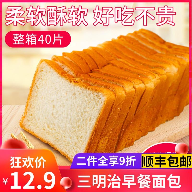 三明治面包片代餐吐司20片