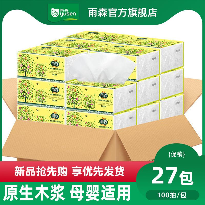 包邮雨森大27包纸巾抽纸实惠装家用卫生纸餐巾纸面巾纸抽整箱批发