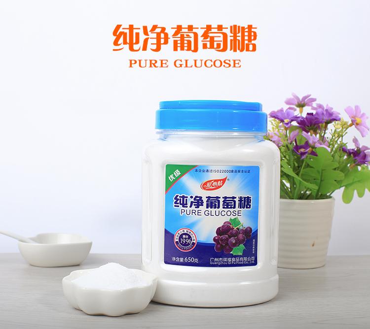 纯净葡萄糖罐装650g通用型葡萄糖粉迅速补充能量食用葡萄糖