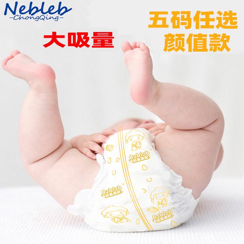 【天猫U先】夏季纸尿裤试用装新生儿S男女m婴儿尿不湿xl超薄l透气