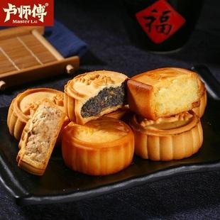 【5个装】卢师傅酥皮老式月饼多口味