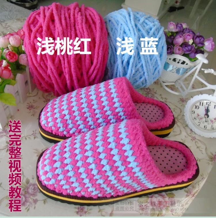 冰条毛线 手工编织 钩鞋线勾拖鞋 diy材料包棉鞋 织围巾 毛衣粗线