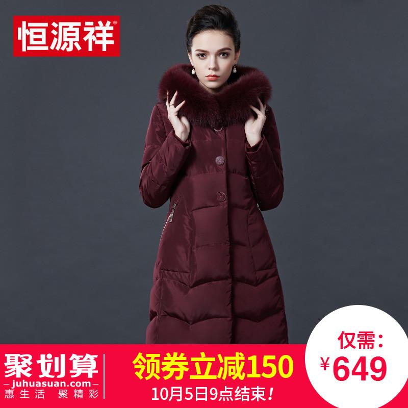 恒源祥大毛领羽绒服女奢华中长款妈妈装加厚保暖长款外套反季清仓