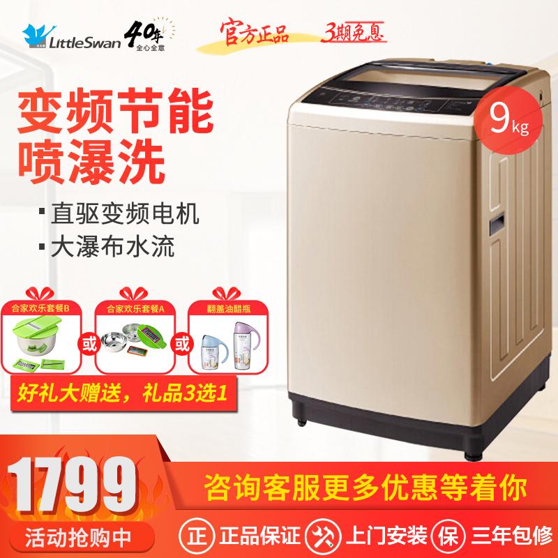 Littleswan-小天鹅 TB90VT716DG 9公斤变频波轮全自动洗衣机家用
