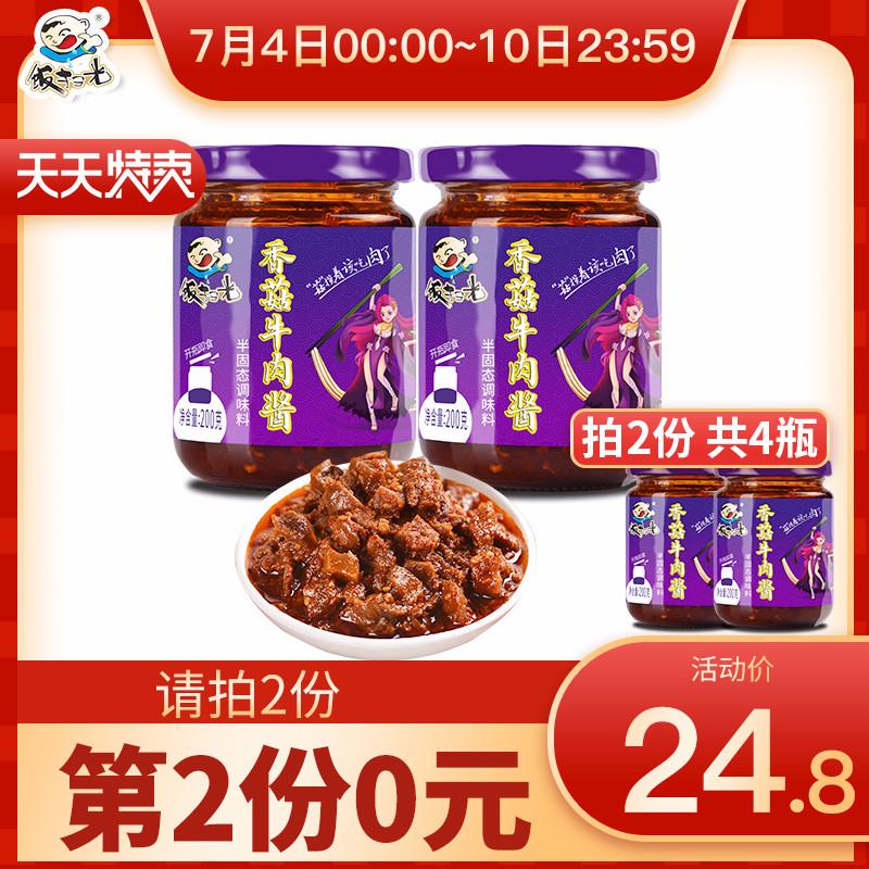 饭扫光 香菇牛肉酱200g*4瓶