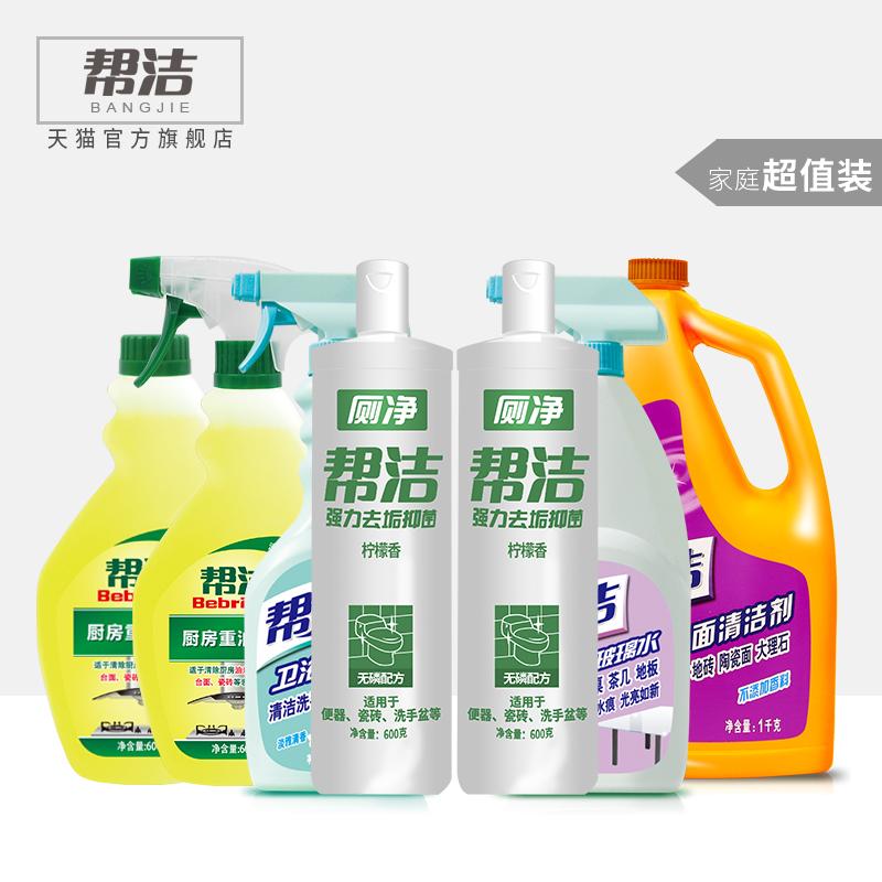 帮洁 清洁剂套装油烟机清洗剂厕净地面卫浴玻璃清洁剂