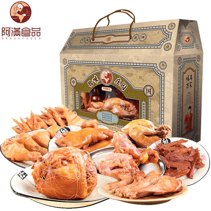 阿满食品酱卤卤味肉类熟食礼盒 肉食组合 东北特产小吃节日礼品