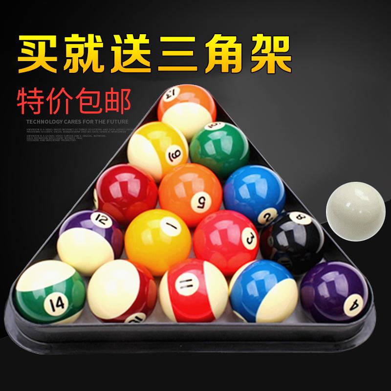 哈野-Haye美式台球水晶球球子16球黑八大号台球用品桌球配件