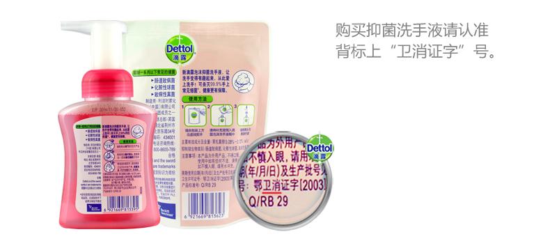 华尚居家日用专营店_Dettol/滴露品牌产品评情图