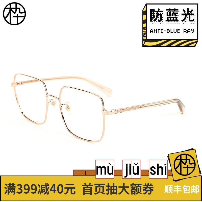 木九十2018秋季新品 FM1840145 方形大框 防蓝光眼镜 门店同款