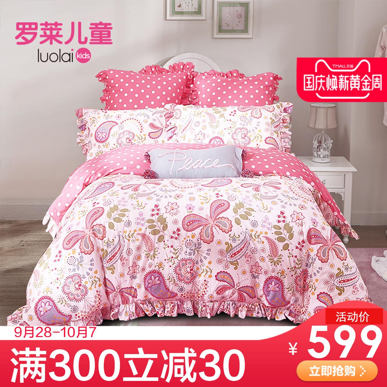 罗莱家纺儿童床上用品女孩全棉四件套全棉床单被套波西米亚1.2M床