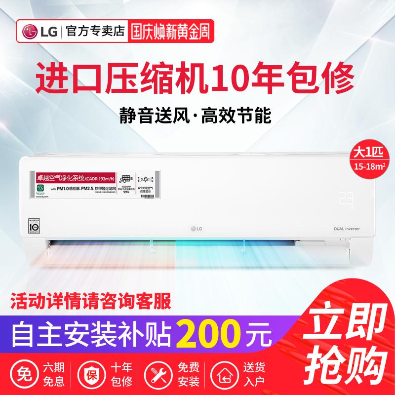LG KFR-26GW-J31BEBp官方壁挂式大1匹冷暖型变频家用客厅空调制冷