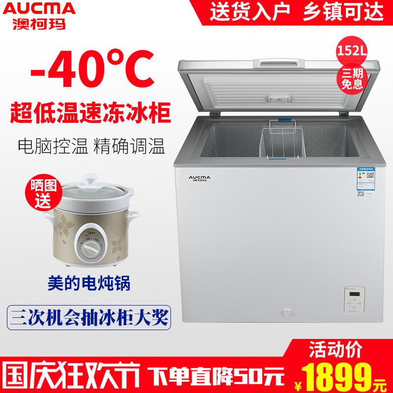 Aucma-澳柯玛 BC-BD-152SFA家用超低温冰柜 卧式小型速冻商用冷柜
