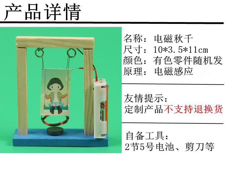 创意科技小制作发明手工自制拼装电磁秋千电磁摆物理实验玩具教材