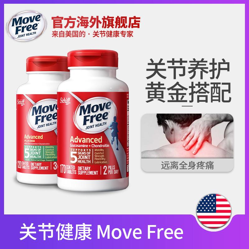 美国进口 Schiff movefree氨糖维骨力红瓶170粒+绿盒120粒