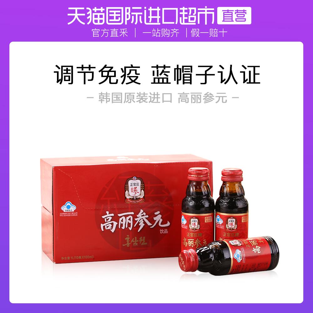 韩国进口 正官庄牌 高丽参红参液 100ml*10瓶
