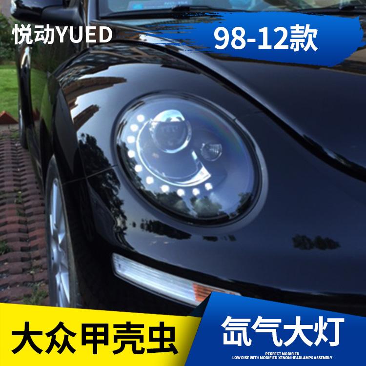 秀山适用于98-12款老款甲壳虫大灯总成 09透镜LED泪眼 05改装氙气