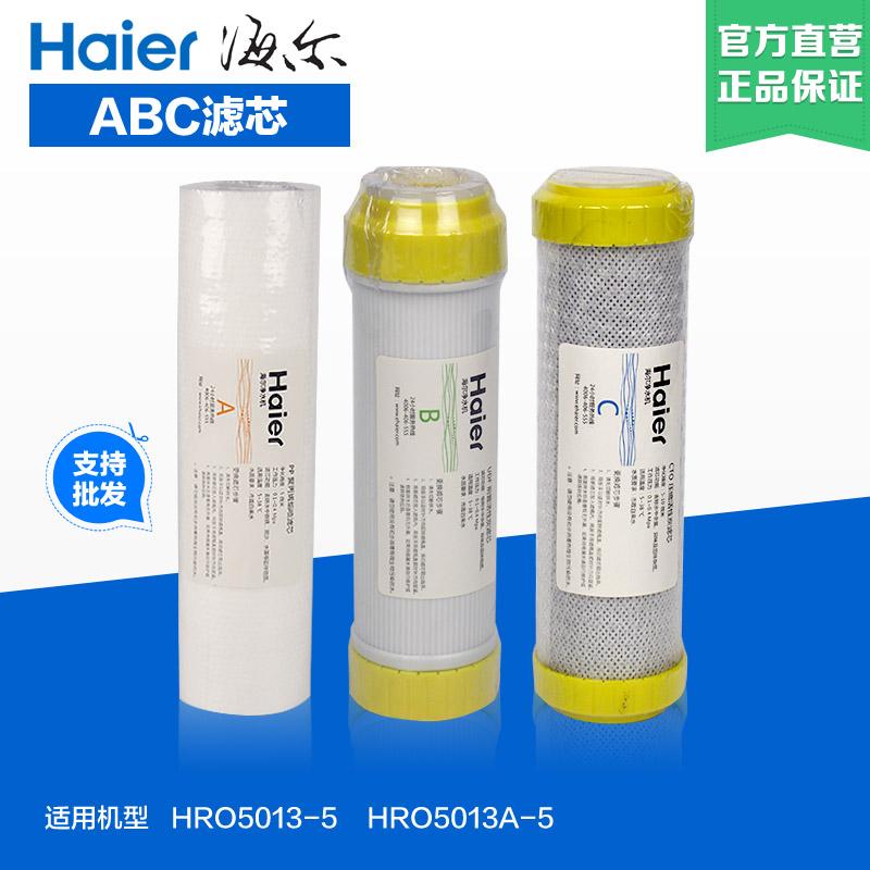 海尔净水器滤芯HRO5013-5013A-5活性炭PP棉8寸压缩颗粒5微米原装