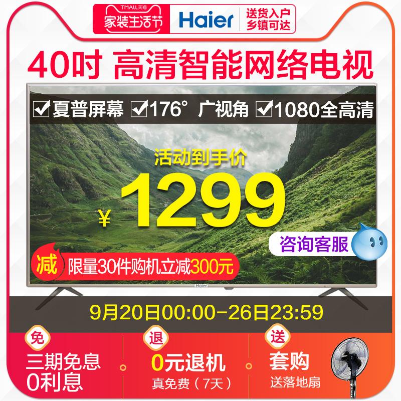 Haier-海尔 LE40A31 40英寸高清智能网络平板液晶电视机 39 42 43