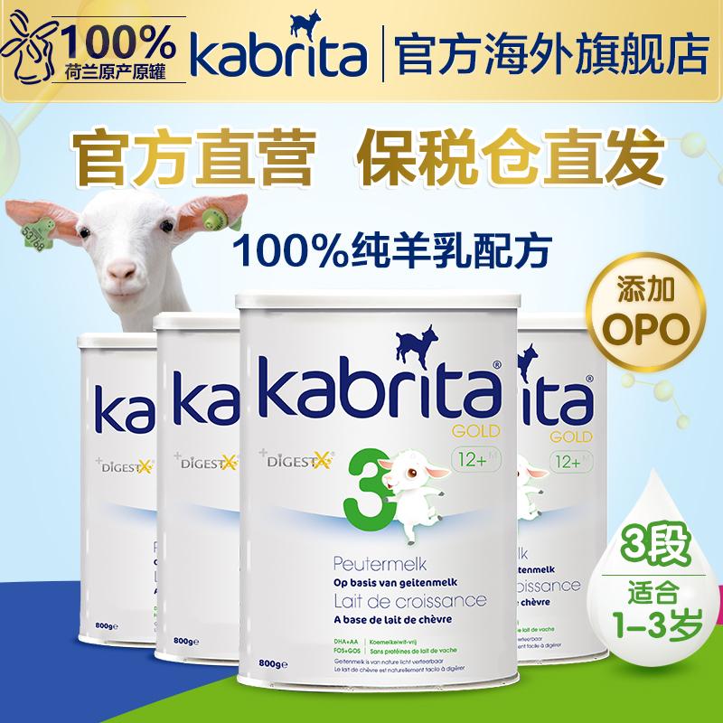 kabrita 佳贝艾特 荷兰版金装婴幼儿3段羊奶粉 800g 4罐