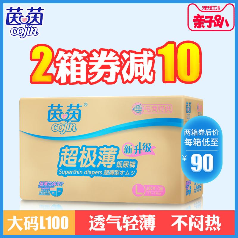 茵茵超极薄婴儿纸尿裤L100男女宝宝透气干爽划算通用尿不湿大号l