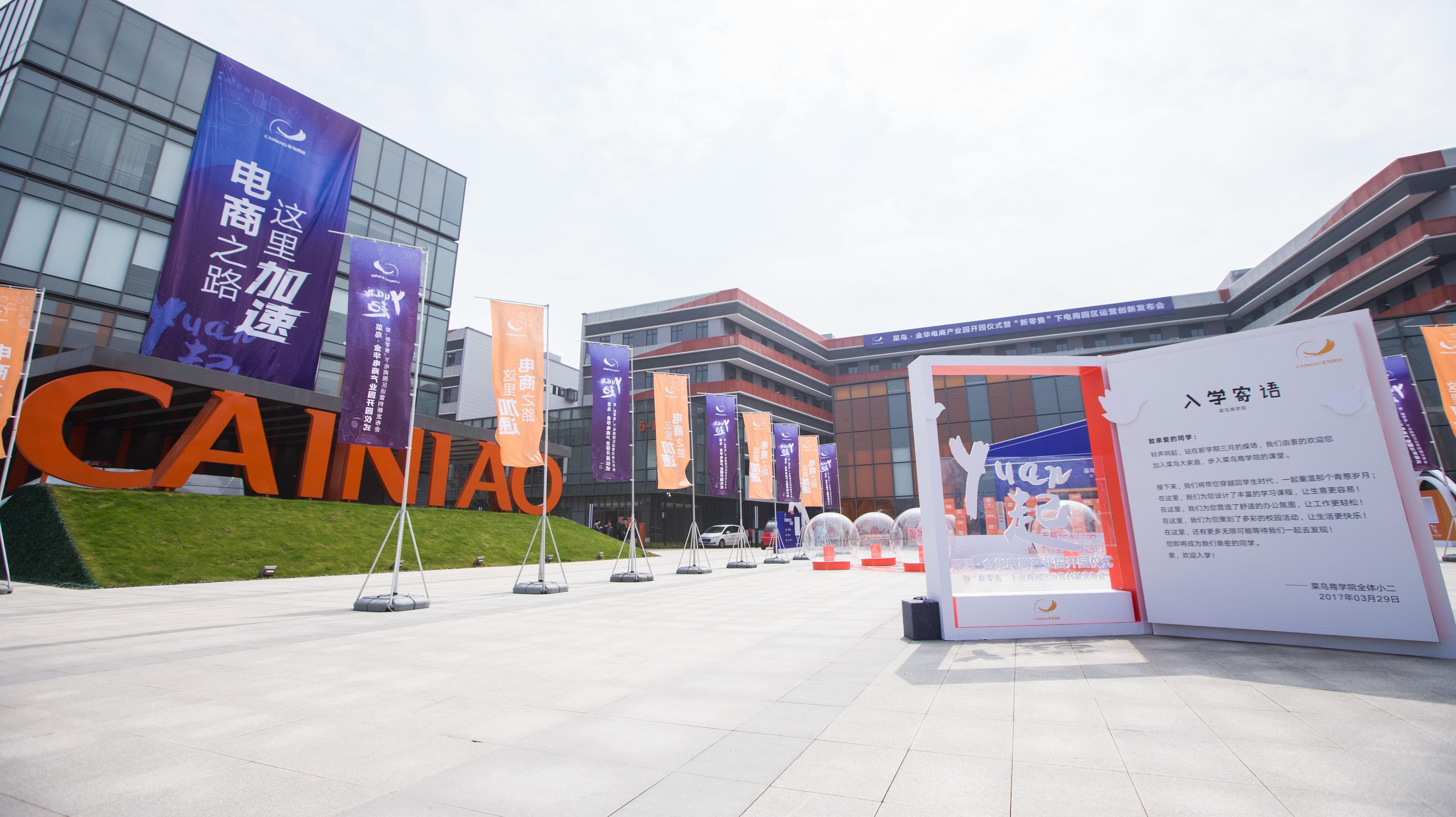聚焦| 阿里首个电商产业园正式开园