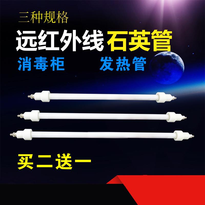 美的康宝消毒柜石英管 红外线灯管 加热电热镍铬丝 发热管 电热管