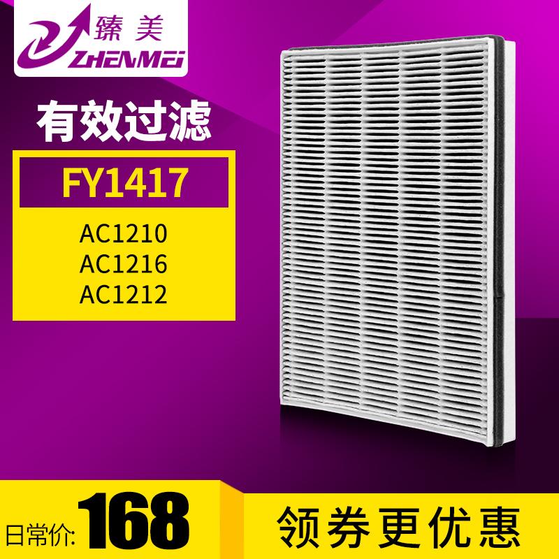 适配飞利浦空气净化器滤网AC1210-1212-1216过滤网FY1417复合滤芯