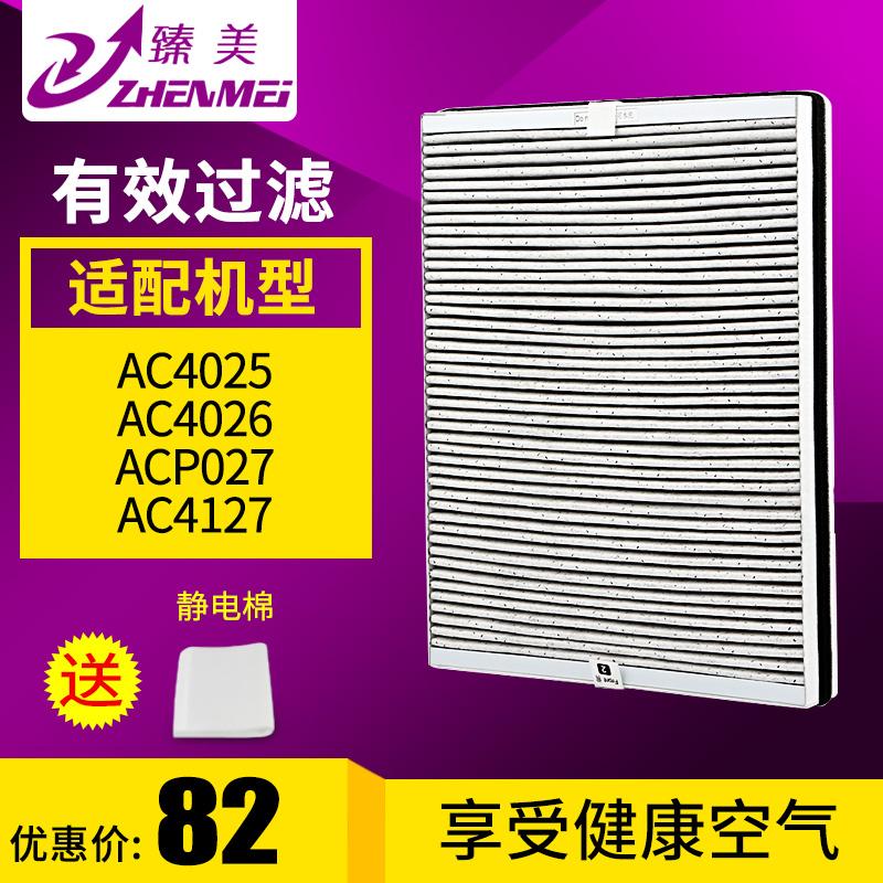 适配飞利浦AC4026空气净化器过滤网AC4025 ACP027 AC4127复合滤芯