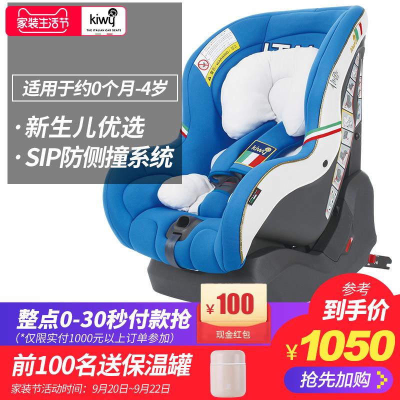 Kiwy进口婴儿汽车安全座椅0-4岁isofix硬接口狮子王可坐可躺