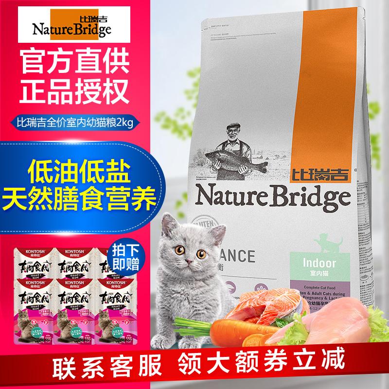 天然猫粮比瑞吉室内幼猫猫粮2kg包邮猫咪主粮猫食宠物孕猫幼猫粮