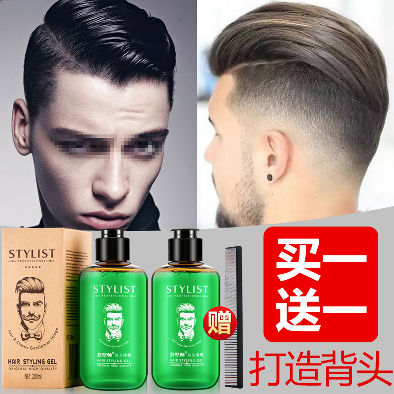 Hair Styling Oil Men Stylist Ointment Men Back Head Artifact Diamond Gel Water Gel .