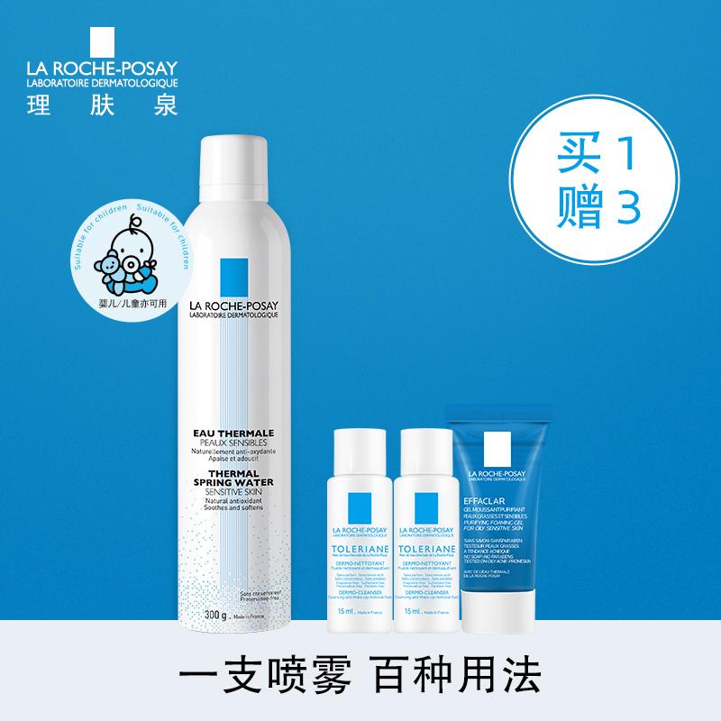 理肤泉舒缓调理喷雾300ml 大喷补水保湿爽肤水定妆喷雾修护敏感肌