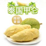 【鲜果速运】泰国进口水果树熟榴莲新鲜甲仑榴莲包邮整个带壳