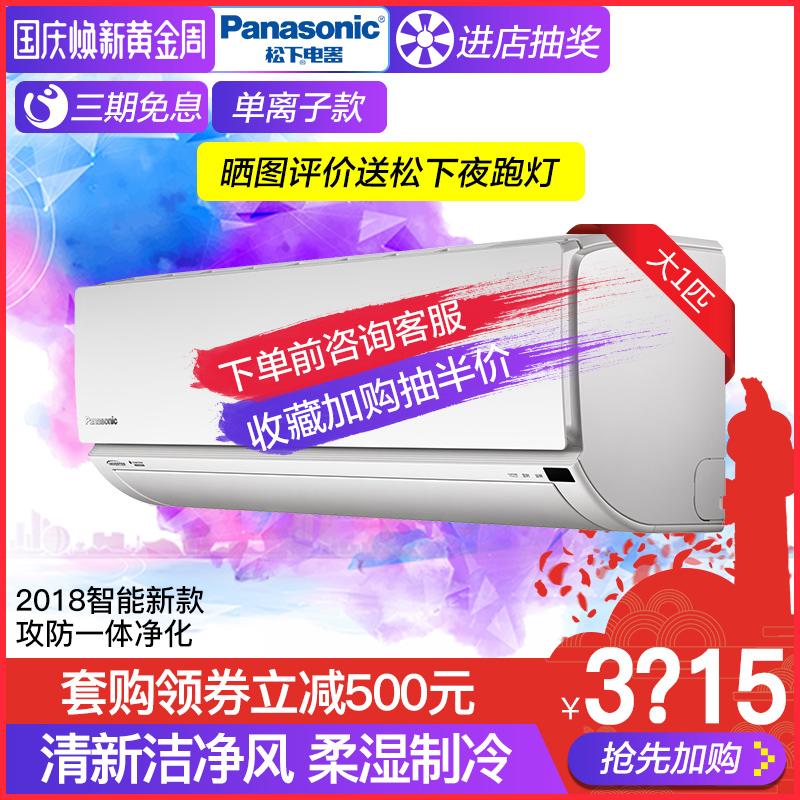 新品Panasonic-松下 KFR-26GW-BpTGNM1大1匹离子净化变频空调挂机