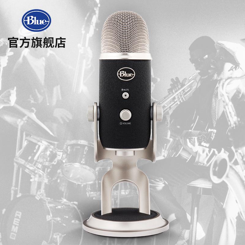 Blue Yeti Pro专业电容话筒麦克风 K歌录音直播 USB直插MIC
