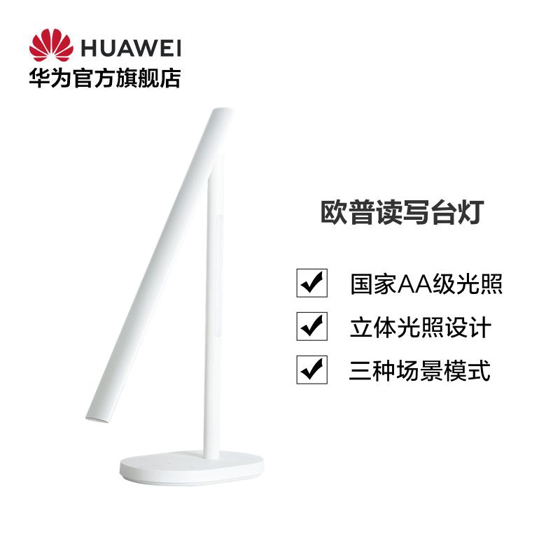 【官方正品】华为智选生态产品 欧普读写台灯 AA级立体双光源 APP定时选场景华为台灯